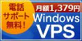 電話サポート無料! WindowsVPS