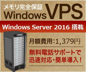 サポート無料! WindowsVPS
