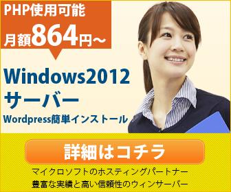 共用サーバーWindows2012Wordpressワンクリックインストール可能