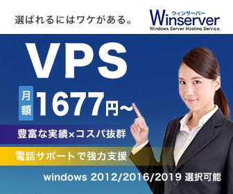 winサーバーのVPSプラン月額1,705円~