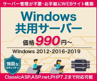 共用サーバー 990円~