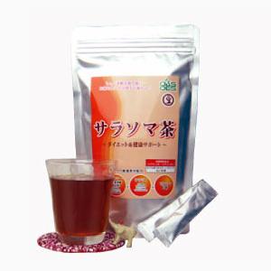【初回限定50%OFF】サラソマ茶(送料無料)