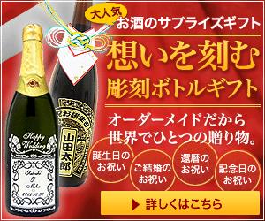 お名前やメッセージをお酒のボトルにお入れしてオーダーメイドの彫刻ボトルをおつくりしています。