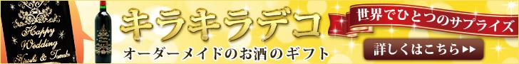 キラキラデコ☆世界で一つのお酒のギフト