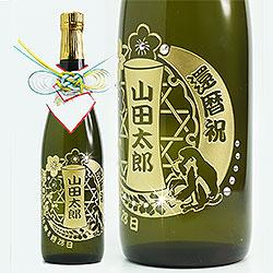 【木箱付】干支(えと)彫刻☆純米大吟醸 城陽