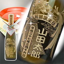 名入れ日本酒