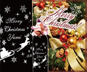 世界で一つのクリスマスギフト