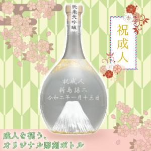 新成人に贈る!オリジナル富士山の名入れ日本酒
