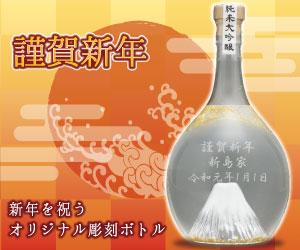 新年を祝う!一家の名入れ富士山の日本酒