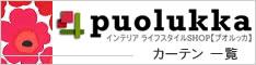 北欧生地 ファブリックパネル カーテン ラグなら北欧インテリア雑貨通販専門店Puolukka(プオルッカ)