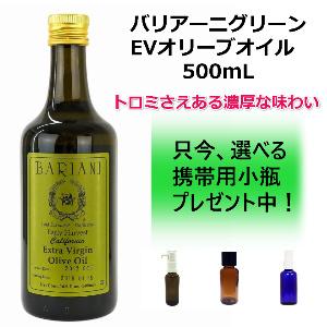 バリアーニグリーンオリーブオイル500mL