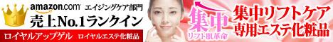 しわ・たるみ対策初めてますか?注目の3大リフトアップ美容成分配合ロイヤルエステ化粧品