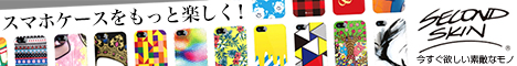 スマホケースをもっと楽しく! SECOND SKIN(セカンドスキン)では、iPhone ケース(アイフォーン ケース)やAndroid(アンドロイド)スマホケースの機種をほぼ揃えております。 デザインは、約700を用意しています。