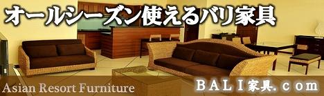 アジアン家具・バリ家具の事ならバリ家具.com