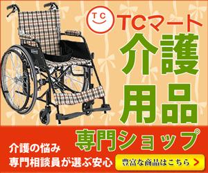 介護用品・車椅子のTCマート