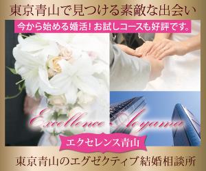 洗練されたセレブの街 東京青山での婚活なら結婚相談所エクセレンス青山へ