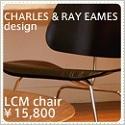デザイナーズ家具のお店『スペースデザインショップ』