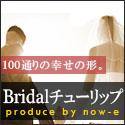 東京 結婚相談所 Bridalチューリップ