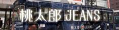 岡山・児島が誇る純国産ジーンズ「桃太郎ジーンズ」