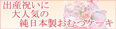 出産祝いに純日本製おむつケーキ!