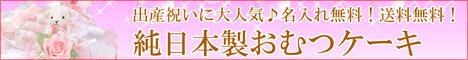 純日本製おむつケーキ 送料無料!名入れ無料!