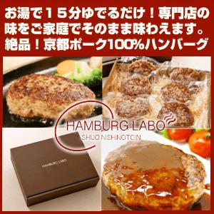 本州・四国・九州は送料無料。絶品!京都ポーク100%ハンバーグ