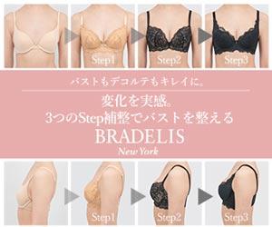 胸を大きくする方法3ステップ!ブラデリスの補整下着