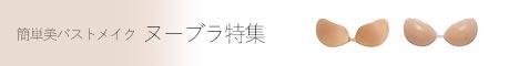水着でもバストをしっかりボリュームUP!水着専用ヌーブラ「NuBra Beach」