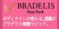 ブラデリス