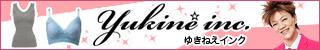 Yukine inc.(ゆきねえインク)シリーズ