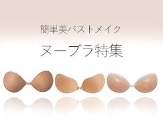 TVで話題!水着用のヌーブラ【ヌーブラビーチ】と理想のフィット感【3Dヌーブラ】