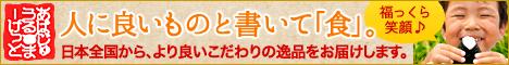 日本全国から、よく良いこだわりの一品をお届けします「あばじゅーるまーけっと」