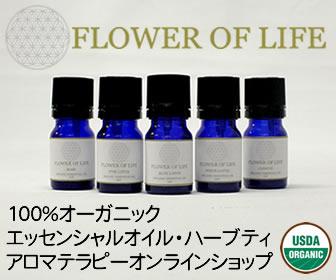 フラワーオブライフ - FLOWER OF LIFE - 香りで生活を演出する、エッセンシャルオイル・キャリアオイル・ハーブティ