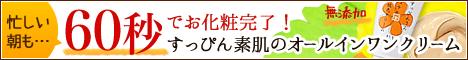 「京のすっぴんさん」無添加60秒メイク