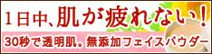 透明肌!無添加フェイスパウダー「京のすっぴんさん」