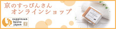 京のすっぴんさん「ナチュラルミスト浸-Shin-」
