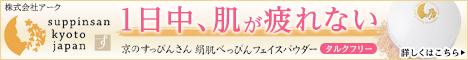 京のすっぴんさん 絹肌べっぴんフェイスパウダー