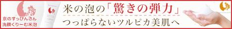 【京のすっぴんさん】洗顔くりーむ米泡 KOME-AWA