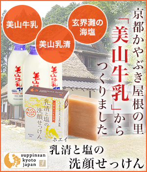 京都美山牛乳物語「乳清と塩の洗顔せっけん」