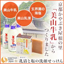 京都かやぶきの里「美山牛乳石鹸」
