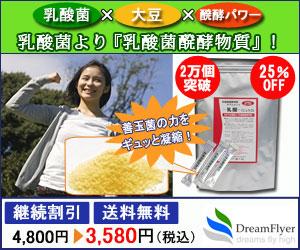 乳酸菌醗酵物質サプリメント~乳醐[ニュウゴ]~