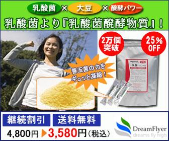 乳酸菌醗酵物質サプリメント~醍醐[ダイゴ]~