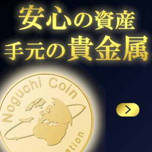 野口コイン株式会社 ウィーン金貨、メープル金貨、カンガルー金貨、パンダ金貨,イーグルプラチナ等を激安販売しています。金相場チャートを掲載し、日々変化する金相場に対応しています。金投資にリアルタイムに対応しています。