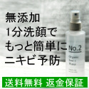 無添加1分洗顔でもっと簡単にニキビ予防 何度も何度も触れたくなるスベスベ肌を手に入れる