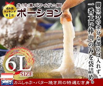 カニしゃぶ・バター焼き用のズワイガニむき身