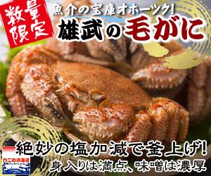 北海道雄武町産!浜ゆで毛ガニ【通販】