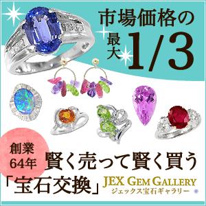 賢く売って賢く買う「宝石交換ギャラリー」