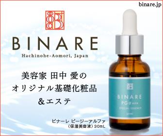 PGα ピージーアルファ〈保湿美容液〉プロテオグリカン&ヒアルロン酸のスペシャル美容液 | ビナーレ(美ナーレ)の化粧品