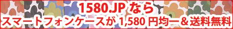 1580.JPではスマートフォンケースを1580円均一で販売しております。