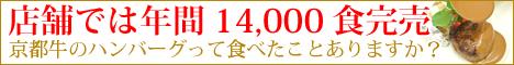 A5京都牛を100%使用した究極のハンバーグ